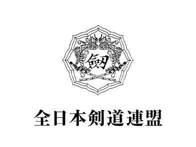 International Kendo Federation
